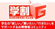 GAKUWARI-CLUB